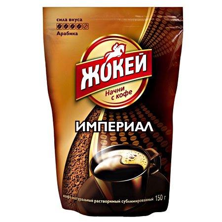 Кофе Жокей Империал 150 гр. м/у