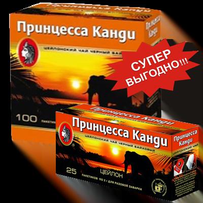 Чай Принцесса Канди Набор 100 + 25 пакетиков