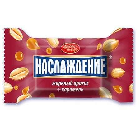 Конфеты «Наслаждение» жареный арахис + карамель 1кг