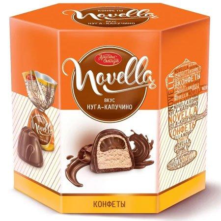 Конфеты шоколадные Novella вкус нуга/капучино, 205г.