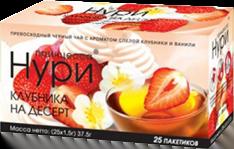 Чай Принцесса Нури Клубника на десерт