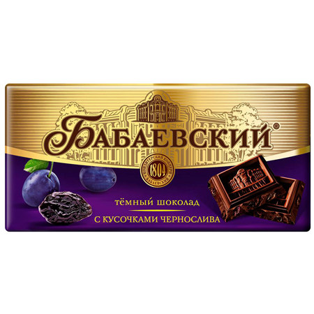 Шоколад Бабаевский темный с кусочками чернослива 100г.
