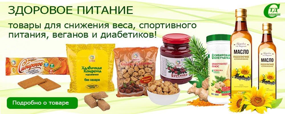 Здоровое питание – новый раздел товаров в интернет-магазине Соломон