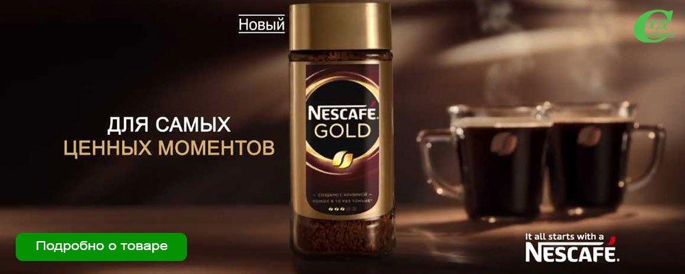 слайдер-кофе-нескафе