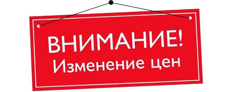 ООО «КДВ Групп» информирует о повышении цен