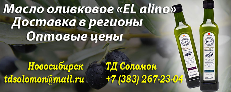 Оливковое масло высочайшего качества по привлекательным ценам!