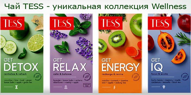 Чай Тесс Wellness – уникальная коллекция!