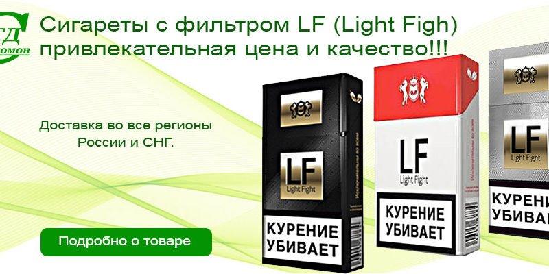 Сигареты с фильтром LF – привлекательная цена и качество!