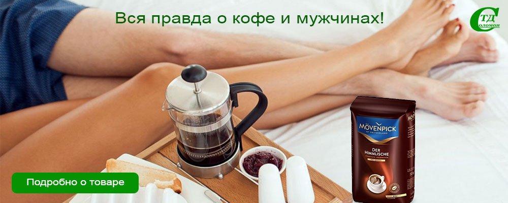 Вся правда о кофе и мужчинах!